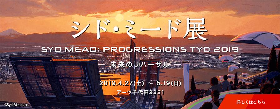 シド・ミード展 SYO MEAD:PROGRESSIONS TYO 2019 未来のリハーサル 2019.4.27(土)~5.19(日) アーツ千代田3331