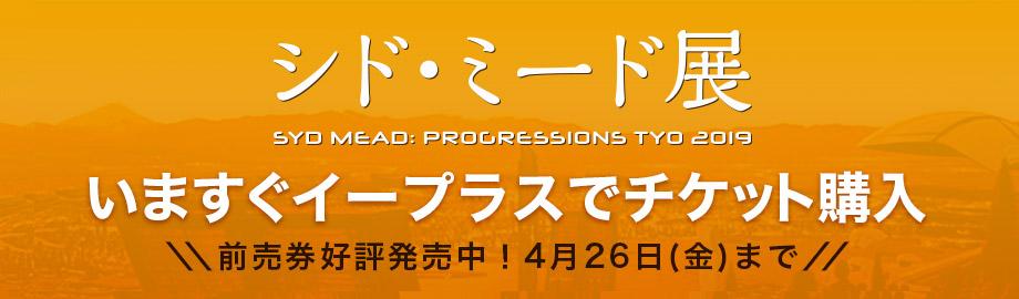 シド・ミード展 SYO MEAD:PROGRESSIONS TYO 2019 いますぐイープラスでチケット購入 前売券好評発売中!4月26日(金)まで
