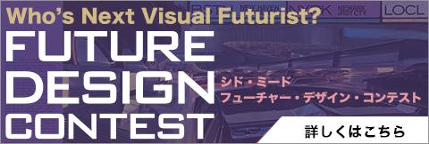 Who's Next Visual Futurist FUTURE DESIGN CONTEST シドミード フューチャー・デザイン・コンテスト